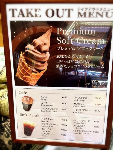LE CHOCOLAT DE H~プレミアムソフトクリーム(ショコラ)~