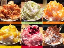 六本木のかき氷専門店 『yelo(イエロ)』