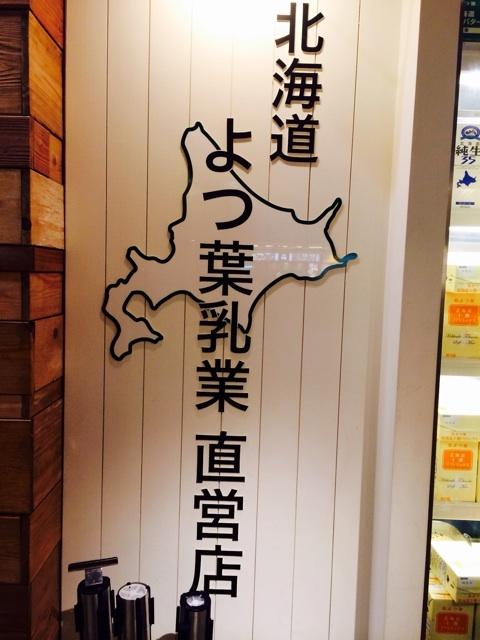よつ葉ホワイトコージのソフトクリーム♡