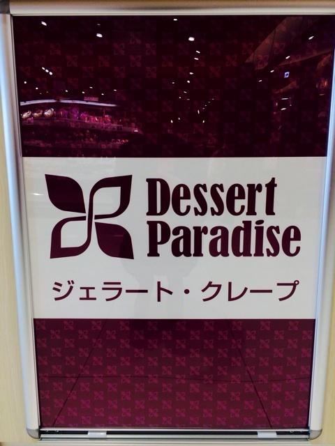 DESSERT PARADISE?ラムネ&ベルギーチョコ?