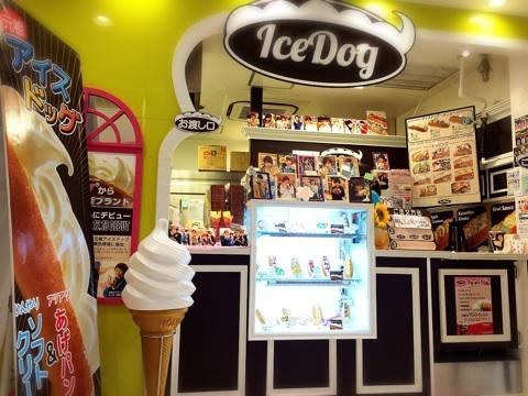 Ice Dog『3種ミックスベリードッグ』