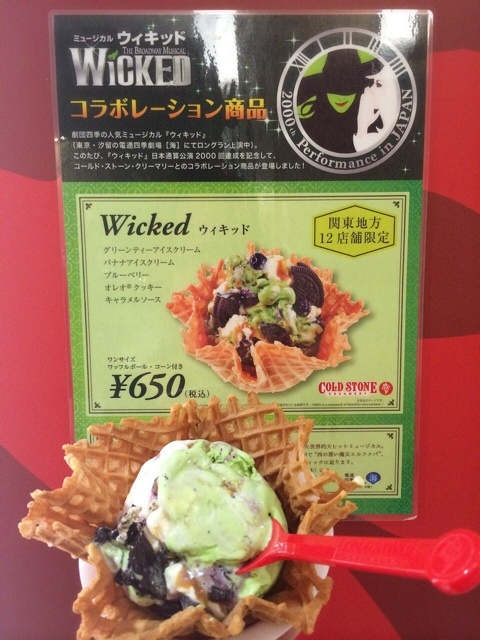COLD STONE?Wicked?