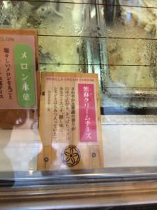 紫蘇クリームチーズ
