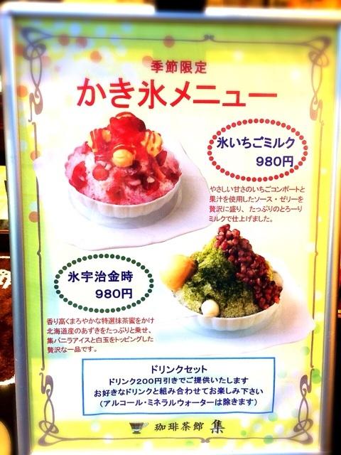 珈琲茶館 集 プレミアム渋谷店『氷いちごミルク』