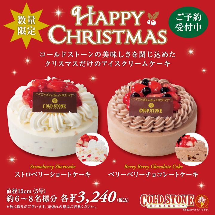 コールド・ストーン クリスマスアイスケーキ