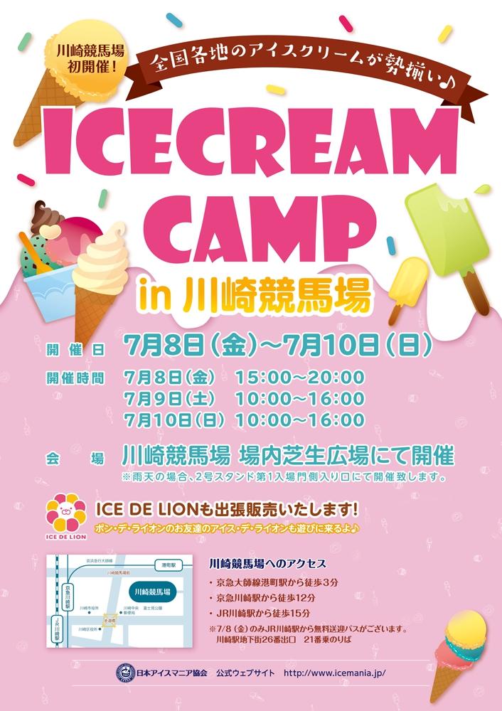 アイスクリームキャンプin川崎競馬場