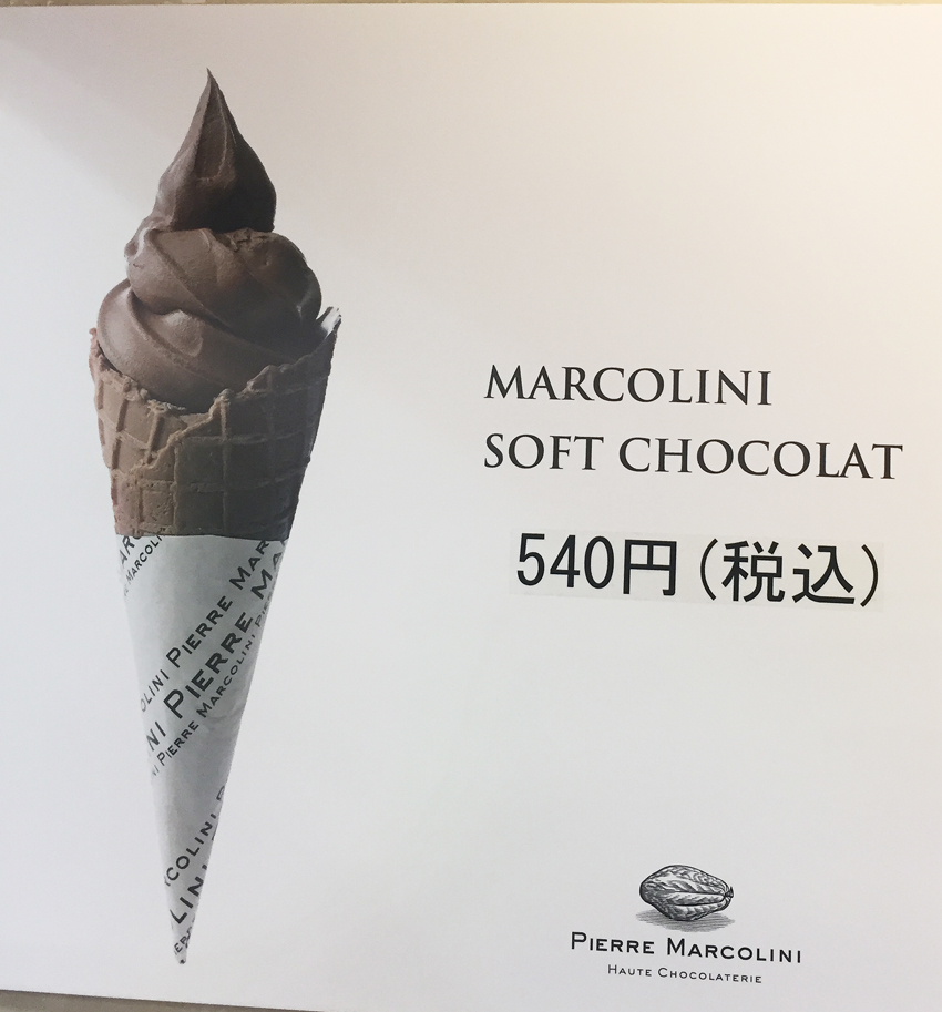 小田急百貨店 ショコラ×ショコラ