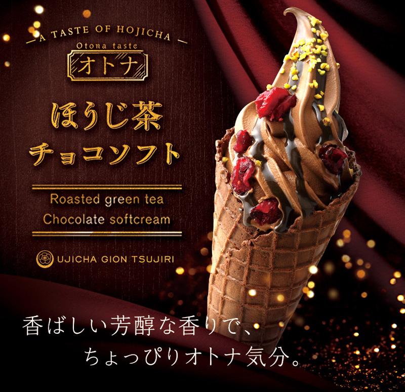 祇園辻利 オトナほうじ茶チョコソフト