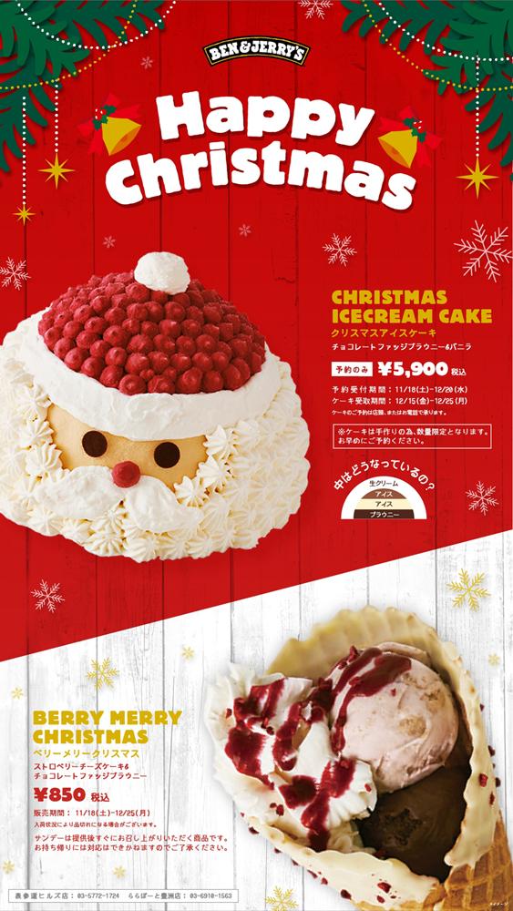 ベン&ジェリーズ 2017年クリスマスアイスケーキ