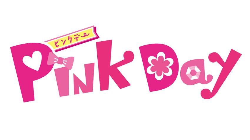サーティワン ひなまつりイベント「Pink Day」