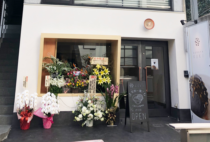 """ごまアイス専門店""""GOMAYA KUKI"""""""