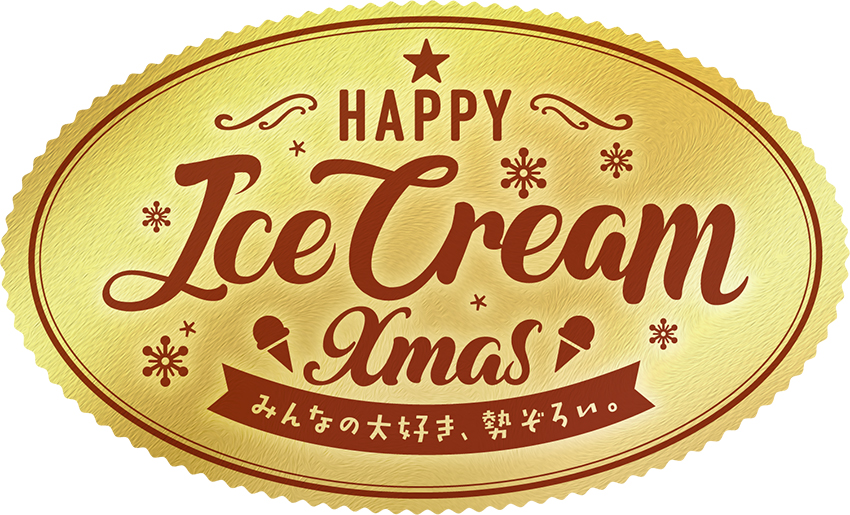 サーティワン Happy Ice Cream Xmas2018