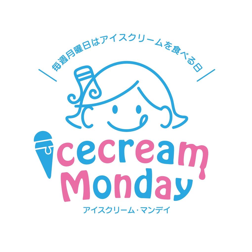 アイスクリームマンデー