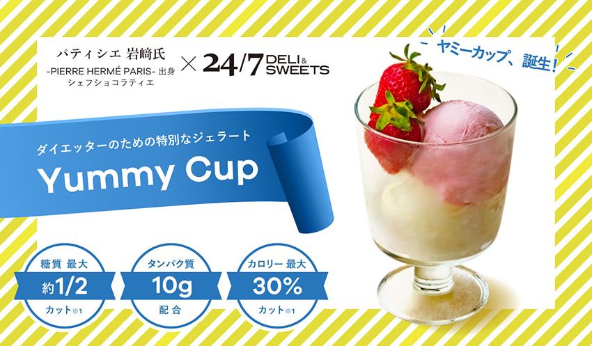 ヤミーカップ