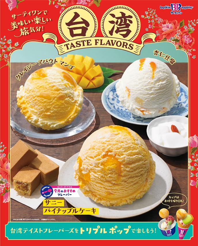 サーティワン サニーパイナップルケーキ